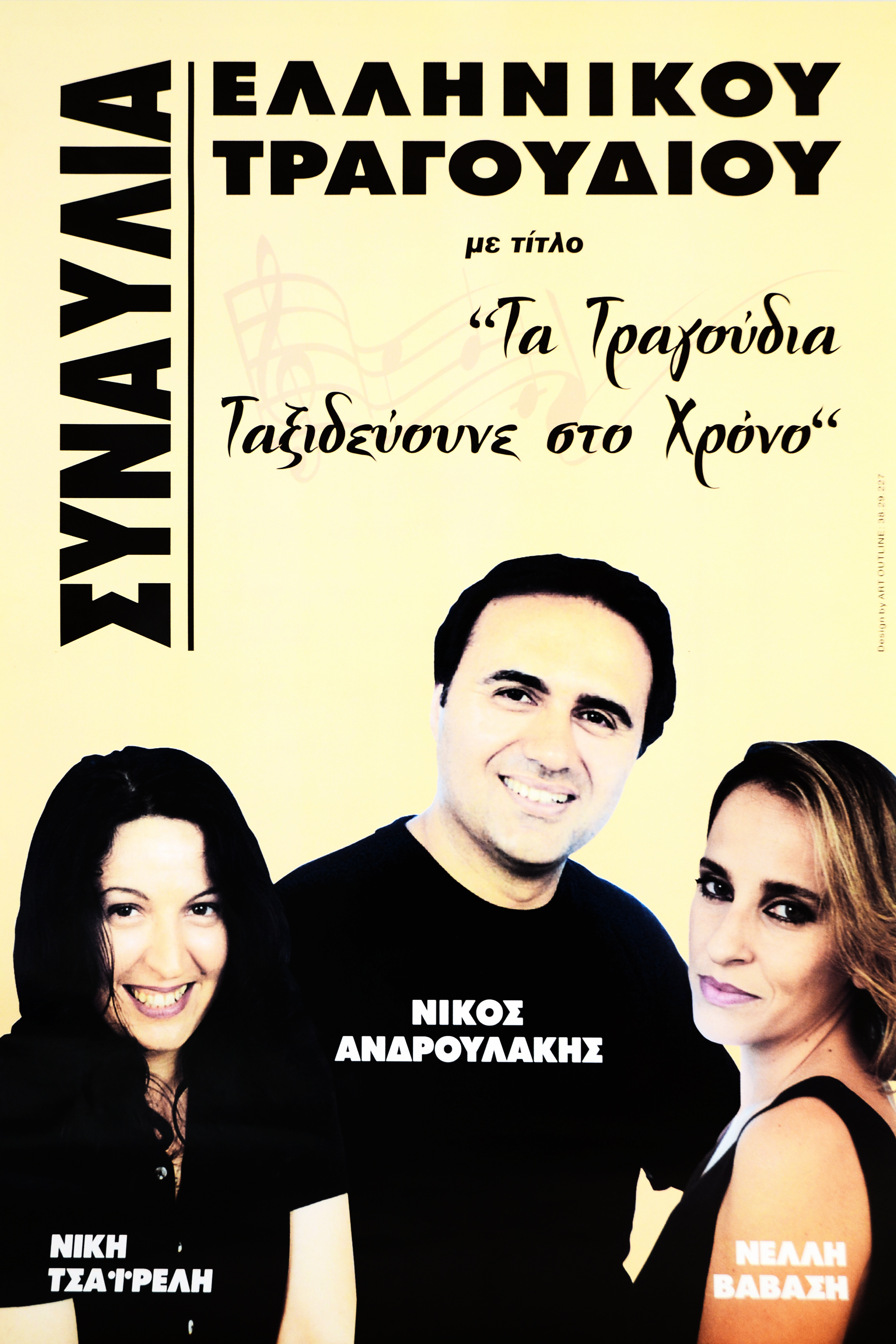 Greek Song Concert